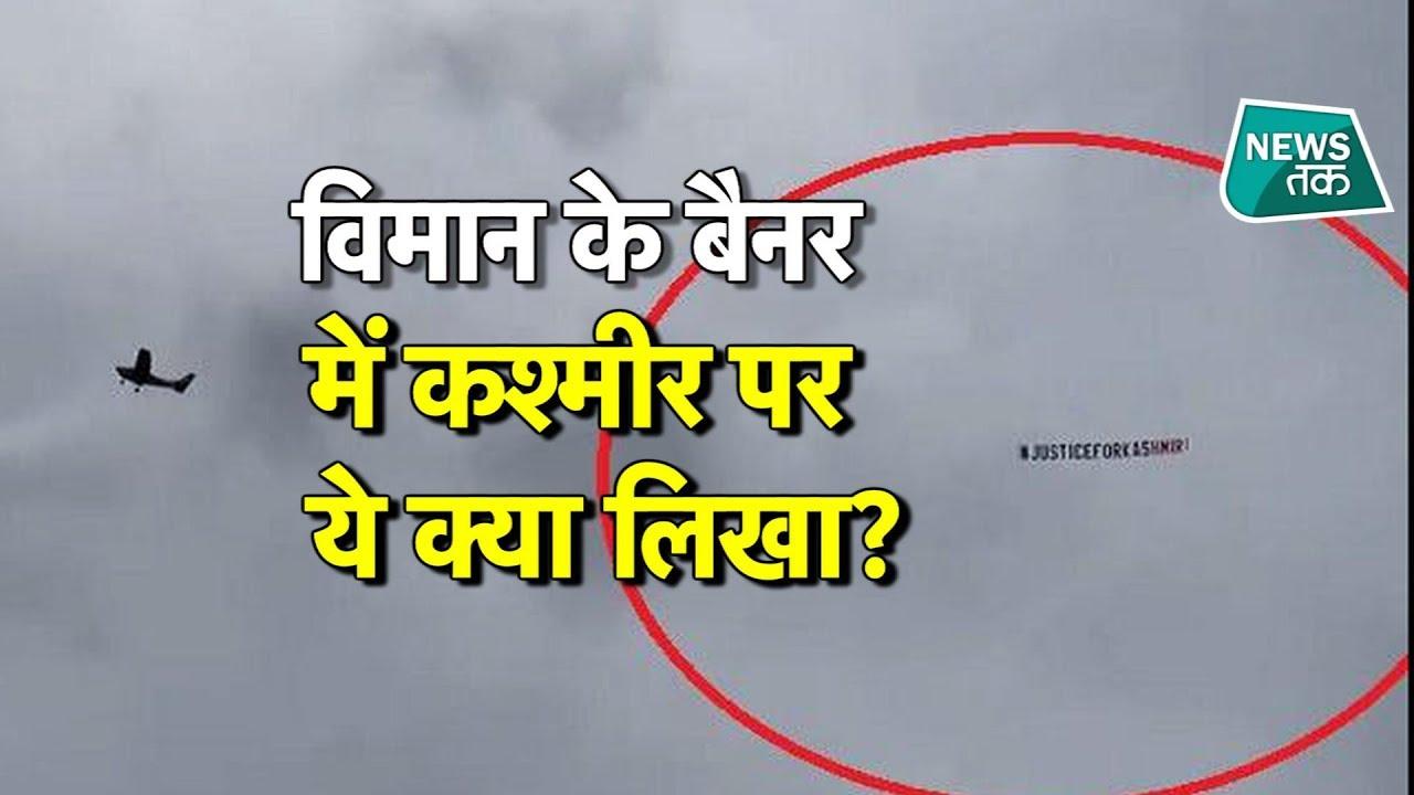 World Cup मैच के दौरान भारत विरोधी बैनर लेकर गुजरे विमान EXCLUSIVE #NewsTak