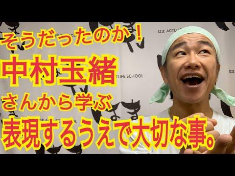 中村玉緒さんと撮影現場でお会いした時のエピソードトークを交えて、表現するうえで大切なことをお伝えします。 〜〜〜〜〜〜〜〜〜〜〜〜〜...