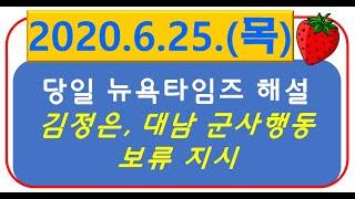 [당일자 뉴욕타임즈] 2020.6.25. (목)  김정…