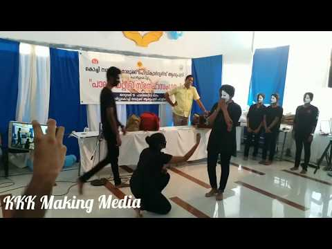 Mime Cochin College 2018/ കൊച്ചിൻ കോളേജിലെ പിള്ളേർ പൊളിച്ചടുക്കി