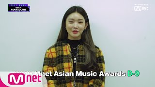 [2019 MAMA] Star Countdown D-9 by #CHUNGHA