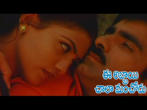 Ee Abbayi Chala Manchodu  Movie  Ravi Teja Heart Touching Love    Ravi Teja,Vani, Sangeetha