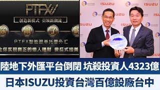陸地下外匯平台倒閉 坑殺投資人4323億|日本ISUZU投資台灣百億設廠台中|產業勁報【2020年1月6日】|新唐人亞太電視