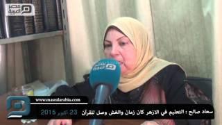 مصر العربية | سعاد صالح: التعليم في الازهر كان زمان والغش وصل للقرآن