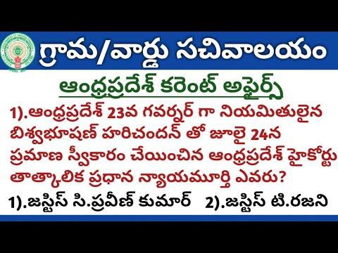 AP Grama/Ward Sachivalayam Model Question Paper-100  Andhra Pradesh Current Affairs, AP Govt Schemes