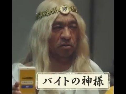 タウンワーク ガキ使編 リクルート