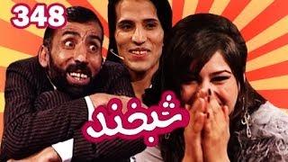 Shabkhand Ep.348 with Sahar and Sirat شبخند با سحر صحرا و سیرت علیخان