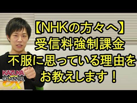NHK受信料強制課金を不服に思っている理由をNHKの方々にお教えします!