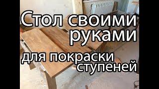 видео Столешницы из дерева в Воронеже | Заказать столешницу в РСК-Интерьер