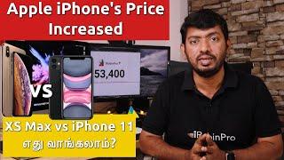 iPhone Price Increased மற்றும் XS Max vs iPhone 11 எது வாங்கலாம்?