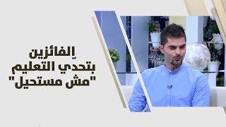 """محمود أسليم وعبد الرحمن ناصر الدين - الفائزين بتحدّي التعليم """"مش مستحيل"""""""