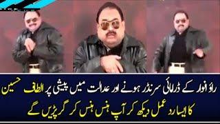 altaf hussain funny   altaf hussain latest speech on rao anwar   Voice News