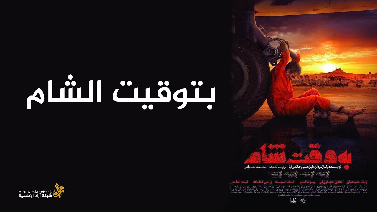 HD فيلم بتوقيت الشام مترجم