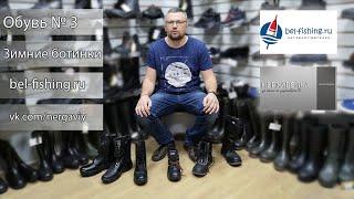 Видео обзор номер шесть - Зимние ботинки