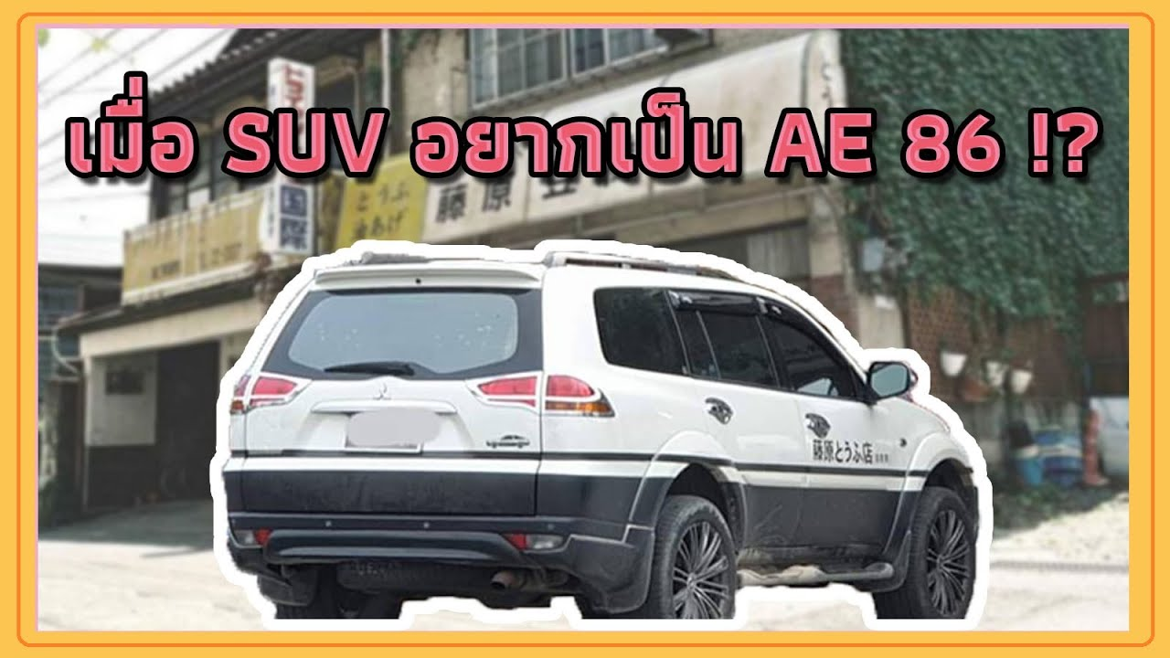 10 รถที่เจ้าของพยายามให้เป็น AE86  !!