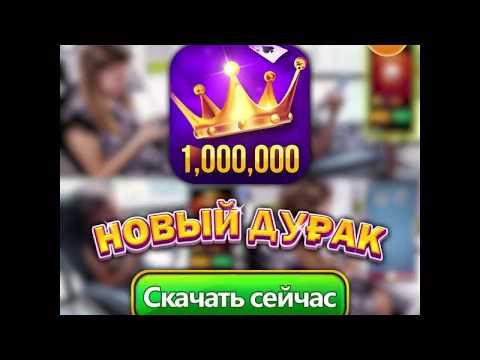 Скучно? Играть в Дурака бесплатно! Дурак Новый - современный вариант любимой карточной игры!
