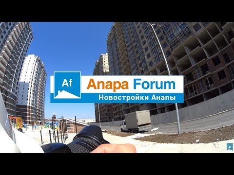 """ЖК """"Раз/Два/Три"""" в Анапе. Видео от 2 сентября 2019 года"""