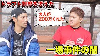 ドラフトを変えた大事件!球界が激震した一場事件の闇...「普通に200万円くれた。」