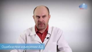 Урок 6. Ошибки при измерении артериального давления