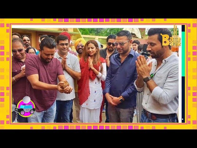 Pollywood Current Report (P.C.R) | Binnu Dhillon | Upcoming Punjabi Movie 2019 - Balle Balle TV