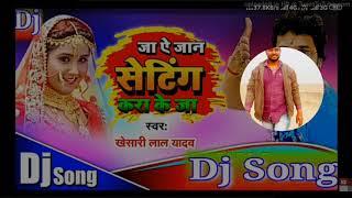 Sakhi se setiga karke ja khesari lal yadav dj anish gorakhpur mo 7390952965