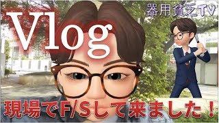 【Vlog】事件は現場で起こってるんだ!【フィージビリティスタディ】