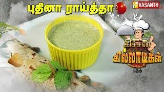 தூதுவளை தோசை | Healthy & Tasty Recipe in Tamil | Kitchen Killadigal
