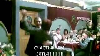 свадьба в Самаре - ТАНЕЦ ЗЯТЯ И ТЕЩИ.wmv