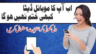 How to Save your Mobile internet data   Top Best Android App    Aliraza TV
