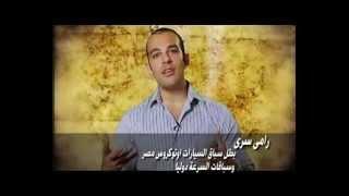 Ser Elhayah - Ramy Serry سر الحياة - رامى سرى