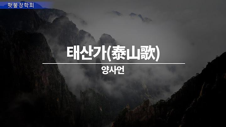 횃불장학회 5월 소식지 영상 입니다 / 태산가(泰山歌) 양사언