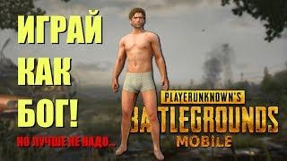 легальный ЧИТ - режим БОГА в PUBG Mobile!