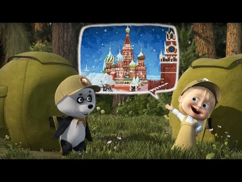 Маша и Медведь - На привале (Шалаш- не мой размерчик!)