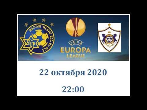 Маккаби - Карабах, прогноз 22 октября (Лига Европы, 1 тур)