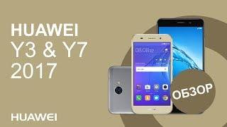 Huawei Y3 2017 і Huawei Y7 2017: А ЯКИЙ ВИБЕРЕШ ТИ?