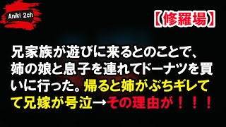 バックグランド映像著作権:Aniki 2ch カテゴリ : 修羅場 ※実話をもとに再編集をした完全オリジナル ...