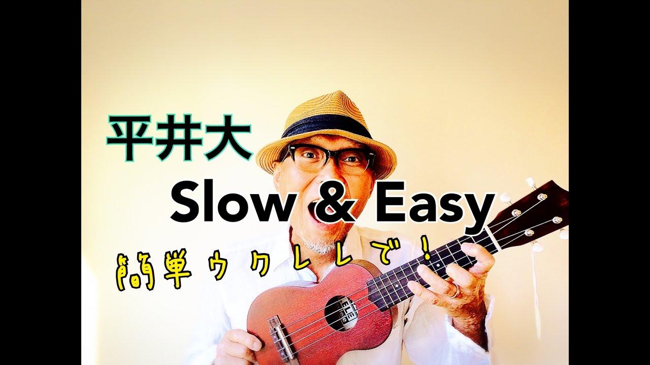 Slow & Easy / 平井大・ウクレレ 超かんたん版 【レッスン&コード】(with subtitle )