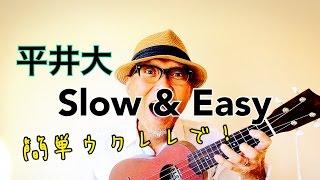 平井 大 / 「Slow & Easy」をウクレレで! しかも、とっても簡単に〜〜...