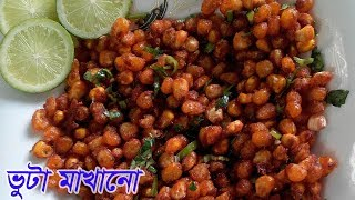 Masala Corn Recipe / Spicy Masala Corn / Bangladesh Spicy sweet corn masala