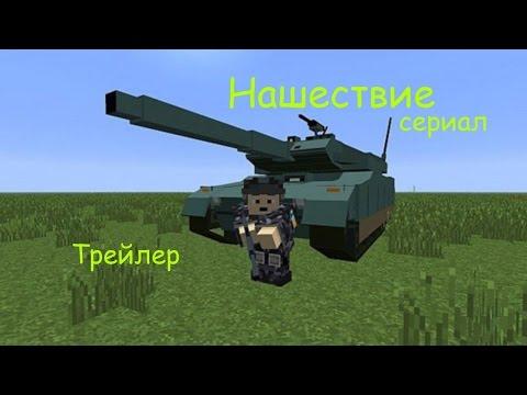 видео: Нашествие (трейлер) - сериал в minecraft [+sound]