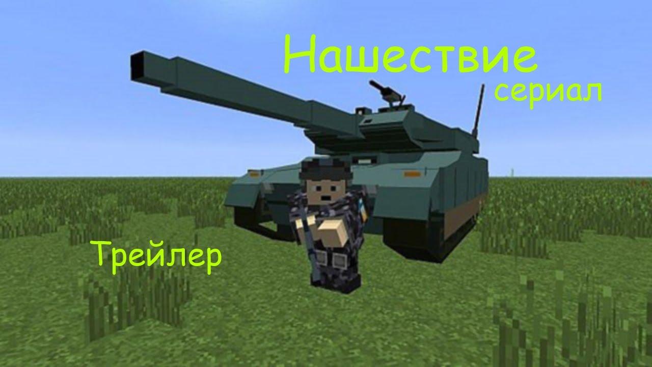 моды на танки без архива на майнкрафт 1.7.10 #1