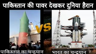 Pakistan Launch Chandrayaan 3