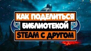 КАК ПОДЕЛИТЬСЯ БИБЛИОТЕКОЙ Steam С ДРУГОМ!!! ПЕРЕЗАГРУЗКА!!!