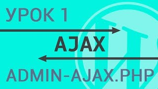 Как сделать Ajax запрос в Wordpress с нуля? Начальный гайд, работа с admin-ajax.php