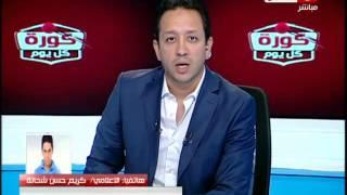 كورة كل يوم | مداخلة كريم حسن شحاتة مع اسلام صادق وتعليقة علي ايقاف الشيخ وانسحاب الأهلي