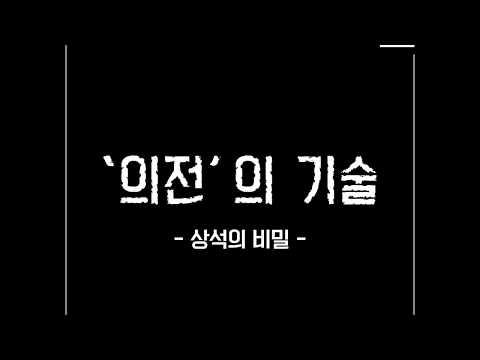[경향신문] 자리 배치·도착 시간·연설 순서 놓고 신경전 벌이는 '의전의 기술'