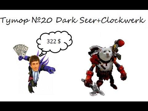 видео: (dota2) Тутор на связку dark seer+clockwerk