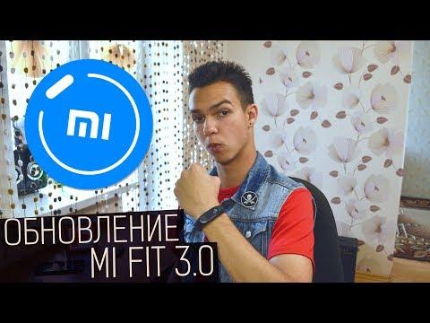 Mi Fit 3.0 - теперь можно и на велосипед