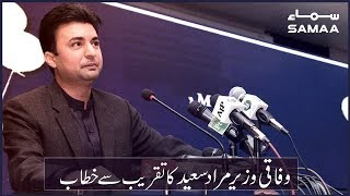 Federal Minister Murad Saeed addresses a ceremony in Islamabad | 23 Oct 2019