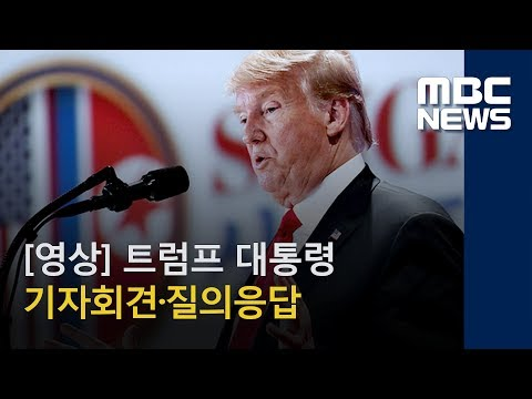 [2018 북미정상회담] 트럼프 대통령 기자회견·질의응답 풀영상 / MBC